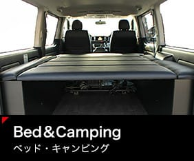 ベッド・キャンピング