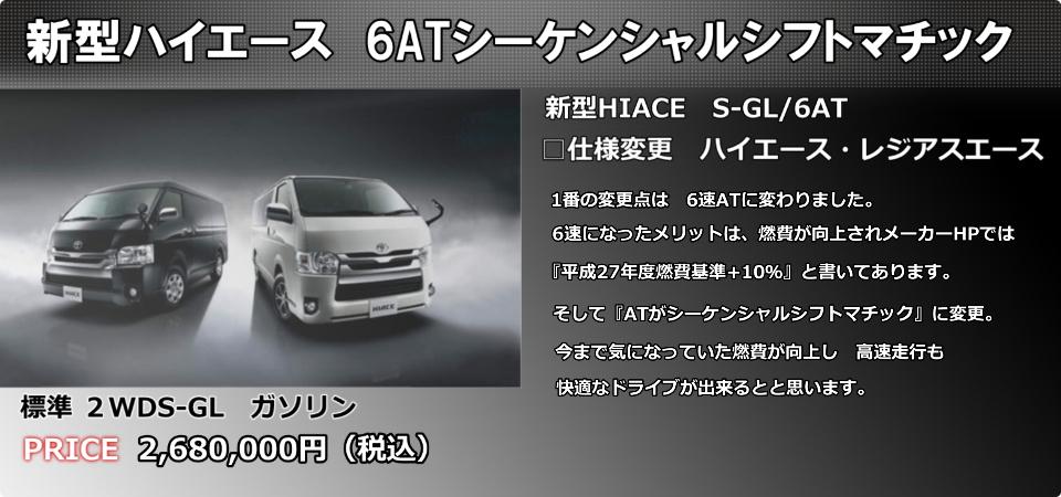 新型ハイエース6AT,カスタム,新車販売