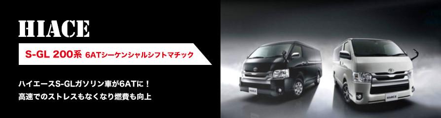 S-GL 200系 6ATシーケンシャルシフトマチック