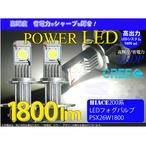 ハイエース3型後期・4型用 CREE製 LEDフォグランプ交換用 PSXバルブ26W1800Ml