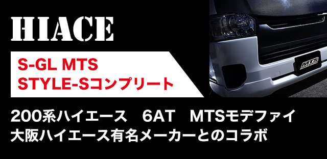 S-GL MTS STYLE-Sコンプリート