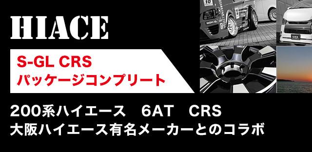 S-GL CRSパッケージコンプリート
